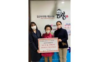 선배시민자원봉사단 '사랑 한 땀, 뜨개봉사단' 뜨개물품 전달식(더봄센터)